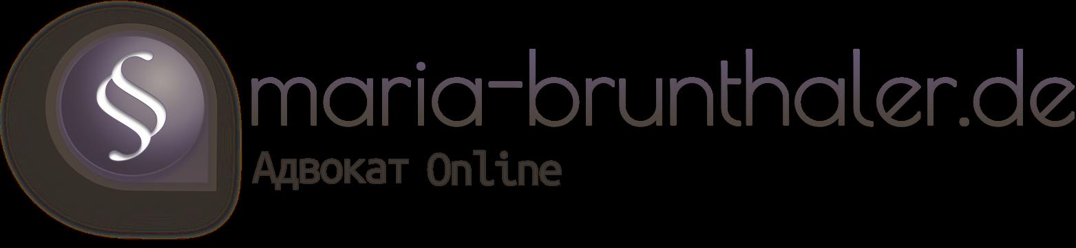 Мария Брунталер АДВОКАТ  логотип